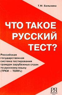 Chto Takoe Russkij Test? / What Is a Russian Test?