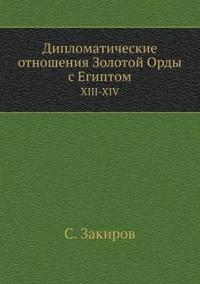 Diplomaticheskie Otnosheniya Zolotoj Ordy S Egiptom XIII-XIV