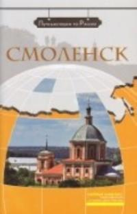 Smolensk : kompleksnoe uchebnoe posobie dlja izuchajuschikh russkij jazyk kak inostrannyj. Kirja sisältää DVD:n