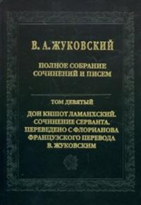 V. A. Zhukovskij. Polnoe sobranie sochinenij i pisem. V 20 tomakh. Tom 9. Don Kishot Lamankhskij. Sochinenie Servanta