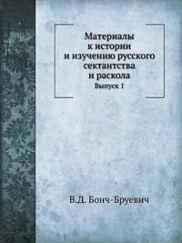 Materialy K Istorii I Izucheniyu Russkogo Sektantstva I Raskola Vypusk 1