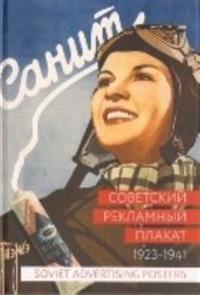 Soviet Advertising Posters: 1923-1941