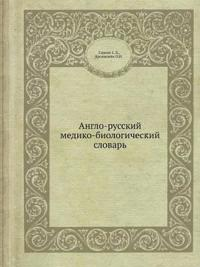 Anglo-Russkij Mediko-Biologicheskij Slovar'