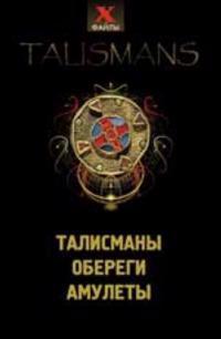 Talismany, oberegi, amulety. - Izd. 2-e, dop.