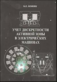 Uchet diskretnosti aktivnoj zony v elektricheskikh mashinakh