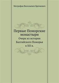 Pervye Pomorskie Monastyri Ocherk Iz Istorii Baltijskogo Pomor'ya V XII V.