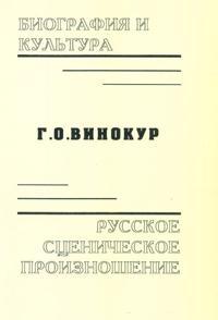 Biografija i kultura. Russkoe stsenicheskoe proiznoshenie.