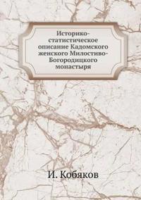 Istoriko-Statisticheskoe Opisanie Kadomskogo Zhenskogo Milostivo-Bogoroditskogo Monastyrya