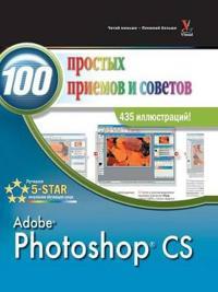 Photoshop CS 100 Prostyh Priemov I Sovetov