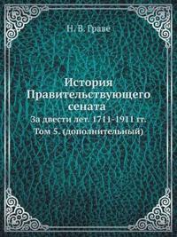 Istoriya Pravitel'stvuyuschego Senata Za Dvesti Let. 1711-1911 Gg. Tom 5. (Dopolnitel'nyj)
