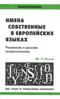 Imena sobstvennye v evropejskikh jazykakh. Romanskaja i russkaja antroponimika.Kurs lektsij po mezhkulturnoj kommunikatsii.