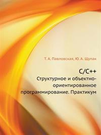 C/C++ Strukturnoe I OB'Ektno-Orientirovannoe Programmirovanie. Praktikum