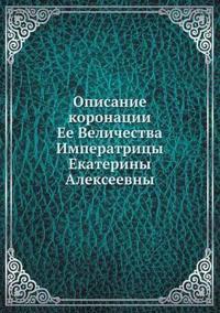 Opisanie Koronatsii Ee Velichestva Imperatritsy Ekateriny Alekseevny