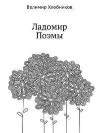 Ladomir. Poems