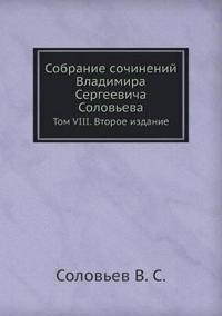 Sobranie Sochinenij Vladimira Sergeevicha Solov Eva Tom VIII. Vtoroe Izdanie