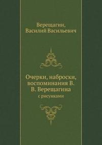 Ocherki, Nabroski, Vospominaniya V.V. Vereschagina S Risunkami