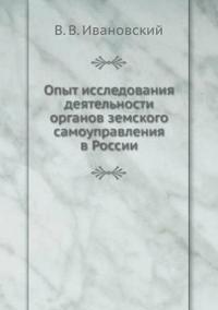 Opyt Issledovaniya Deyatel'nosti Organov Zemskogo Samoupravleniya V Rossii