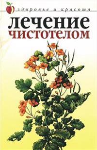 Lechenie Chistotelom