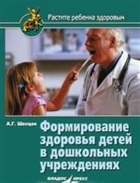 Formirovanie Zdorov'ya Detej V Doshkol'nyh Uchrezhdeniyah