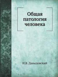 Obschaya Patologiya Cheloveka