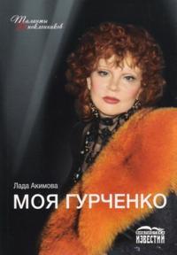 Moja Gurchenko