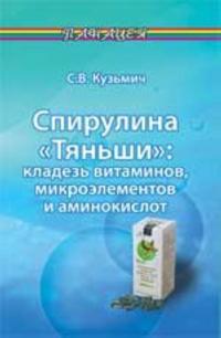 """Spirulina""""Tjanshi"""": kladez vitaminov, mikroelementov i aminokislot. - Izd. 2-e"""