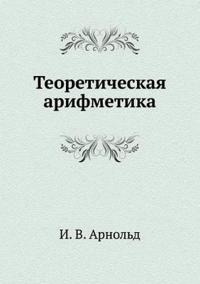 Teoreticheskaya Arifmetika