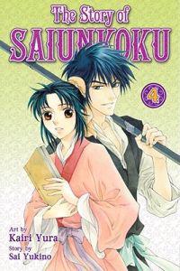 The Story of Saiunkoku, Volume 4