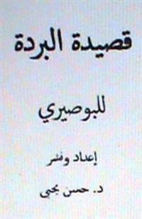 Qasidat Al Burdah Lil Busairi
