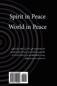 Spirit in Peace, World in Peace (Persian Edition)