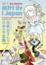 Mitt liv i Japan : en svensk mangatecknares bekännelser
