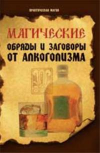 Magicheskie obrjady i zagovory ot alkogolizma