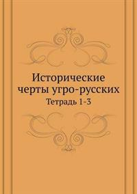Istoricheskie Cherty Ugro-Russkih Tetrad' 1-3