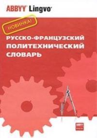 Russko-frantsuzskij politekhnicheskij slovar