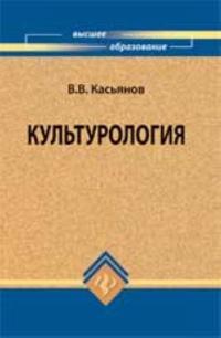 Kulturologija: ucheb.posobie. - Izd. 3-e, ispr. i dop.