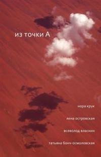 From Point a (Russian Edition): Book of Four Poets
