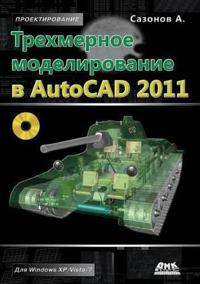 Three-Dimensional Modeling in AutoCAD 2011 (+ CD-ROM)