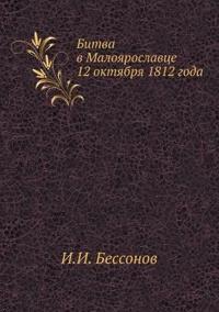 Bitva V Maloyaroslavtse 12 Oktyabrya 1812 Goda