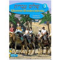 Shalom Ivrit 3 - Välkommen till modern hebreiska