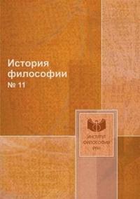 History of Philosophy. 11
