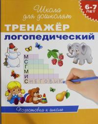 6-7 let. Trenazher logopedicheskij