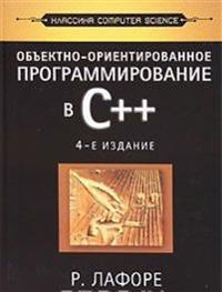 OB'Ektno-Orientirovannoe Programmirovanie V S++
