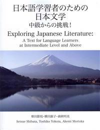 Exploring Japanese Literature: A Text for Japanese Language Learners at Intermediate Level and Above