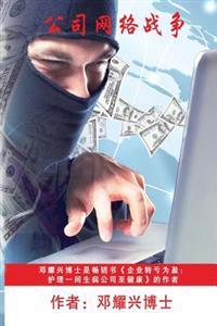 Corporate Cyberwar (Mandarin)