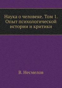 Nauka O Cheloveke. Tom 1. Opyt Psihologicheskoj Istorii I Kritiki