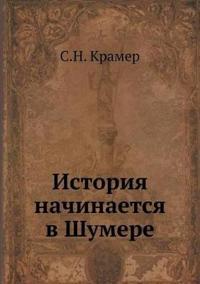 Istoriya Nachinaetsya V Shumere
