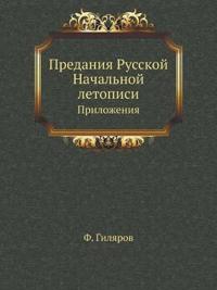 Predaniya Russkoj Nachal'noj Letopisi Prilozheniya
