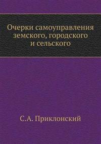 Ocherki Samoupravleniya Zemskogo, Gorodskogo I Sel'skogo
