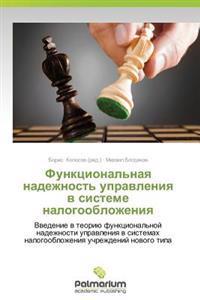 Funktsional'naya Nadezhnost' Upravleniya V Sisteme Nalogooblozheniya