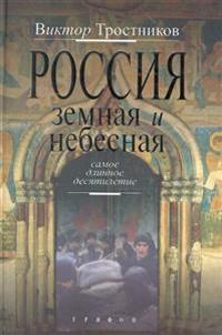 Rossiya Zemnaya I Nebesnaya. Samoe Dlinnoe Desyatiletie